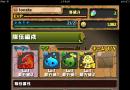 Puzzle & Dragons 龍族拼圖 Ver 5.0 繁中漢化 首發 非JB也可以用 !!