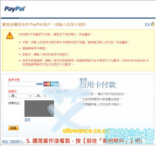 Paypal-05.png