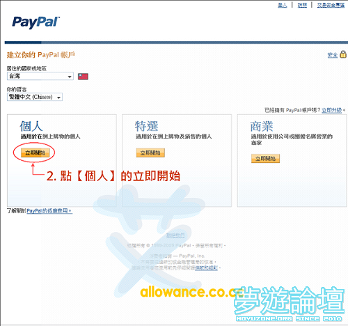 Paypal-02.png