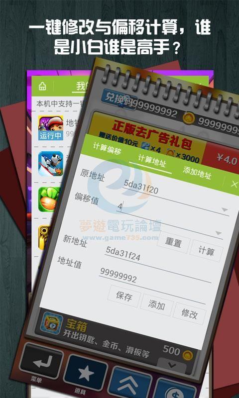 【手遊修改工具】燒餅修改器 - 安卓 IOS 皆可用 - 加速 一鍵修改