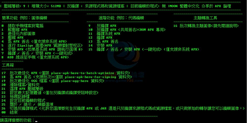 【轉貼】APK Multi-Tool V1.0.11 (APK 反編譯、回編工具)繁體中文化版
