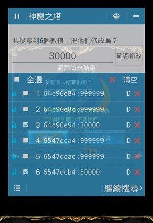 搜索六條數值,分為兩組三圍c4c或4c4,有時是4c4和4c4,或者c4c和c4c,先勾1245改99萬,在勾36改三萬,全部