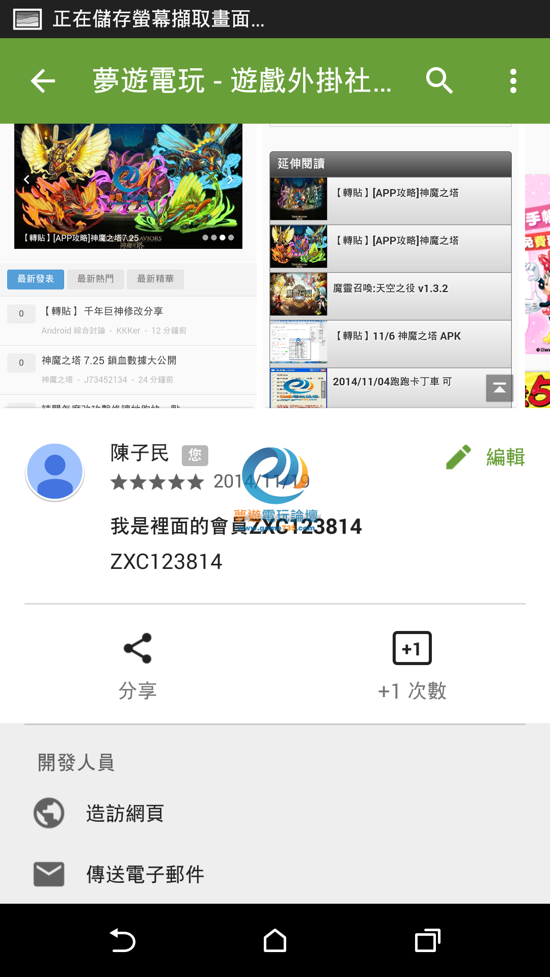 Screenshot_2014-11-19-23-04-21.png
