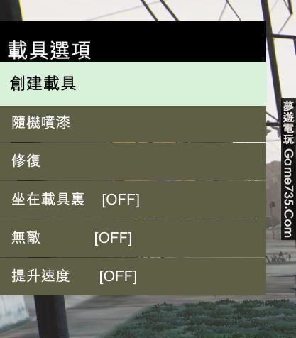 1.44 新增線上解鎖刷錢用注入 + GTA5 ScriptHookV 內部修改器 【繁體中文版】