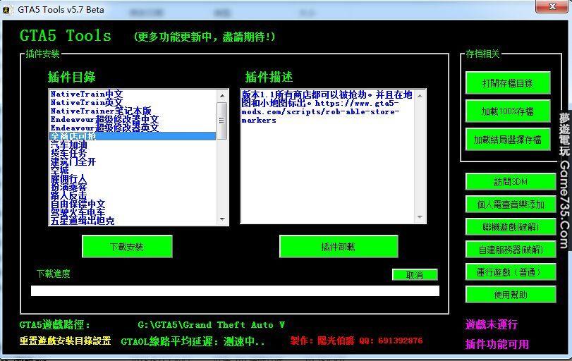 5月12更新5.7簡/繁版本,集成FiveM聯機 MOD功能!
