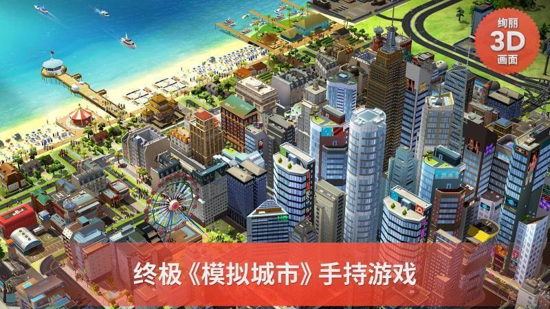 【修改版+中文】模擬城市建造 SimCity BuildIt v1.37.0.98220 修改版 +可用 GOOGLE連線修改版 使用9999999綠鈔和金幣
