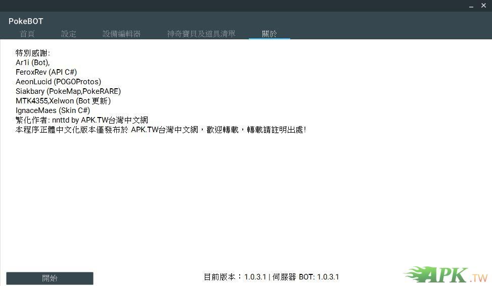 轉貼】【繁化發表】另一款BOT PokeBOT(原SempakBOT) 正體中文化版懶人版