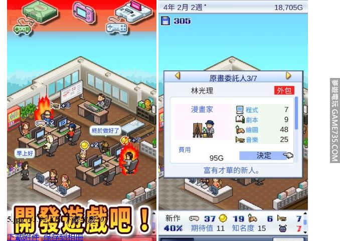 [無限金幣] 遊戲發展國++ Game Dev Story v2.0.4 中文版