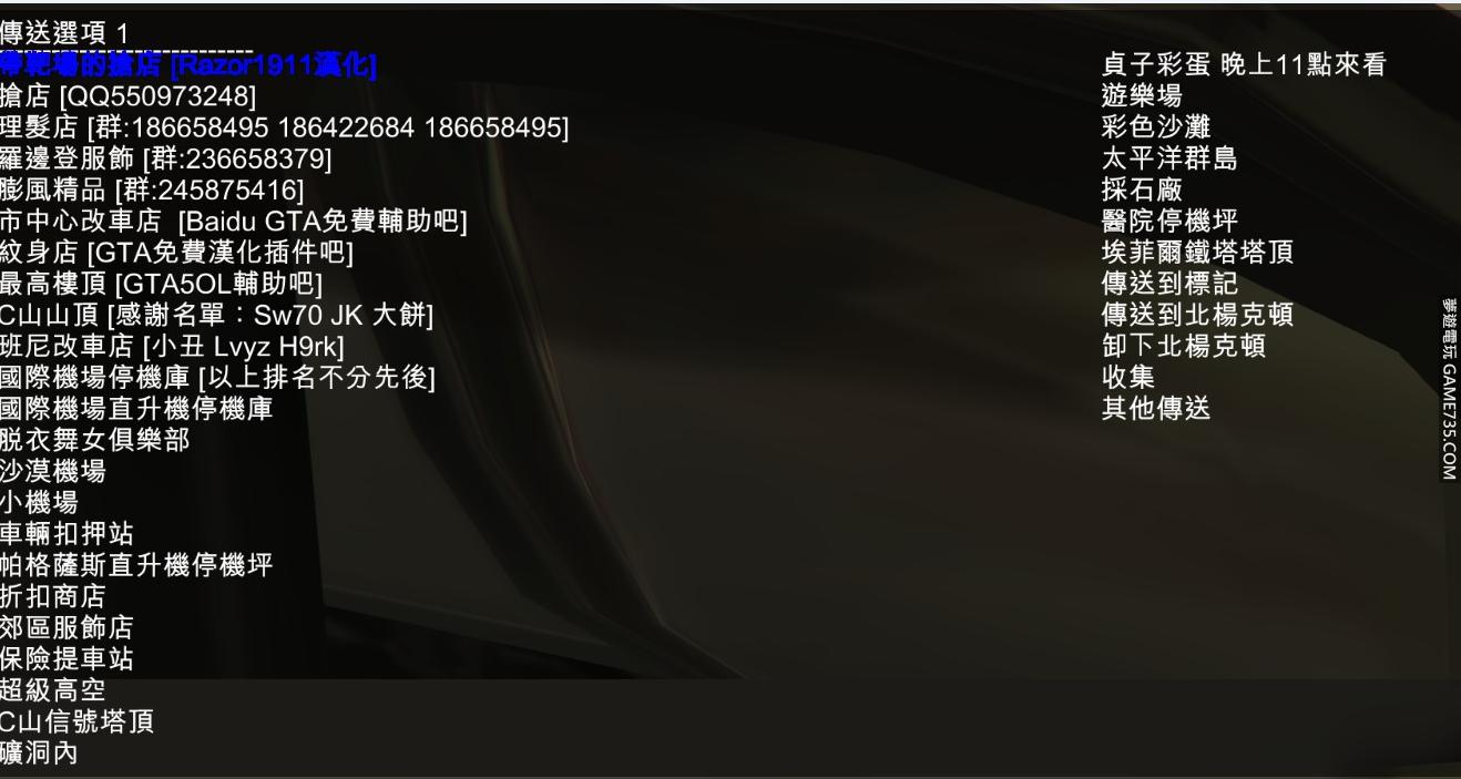 10/13更新 Simple Trainer 4.2完全中文版 GTA5線上作弊器 老牌