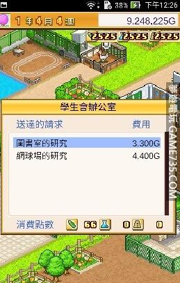 開羅口袋學院物語2 V2.0.3 繁體中文修改版 金錢研究點數增加版