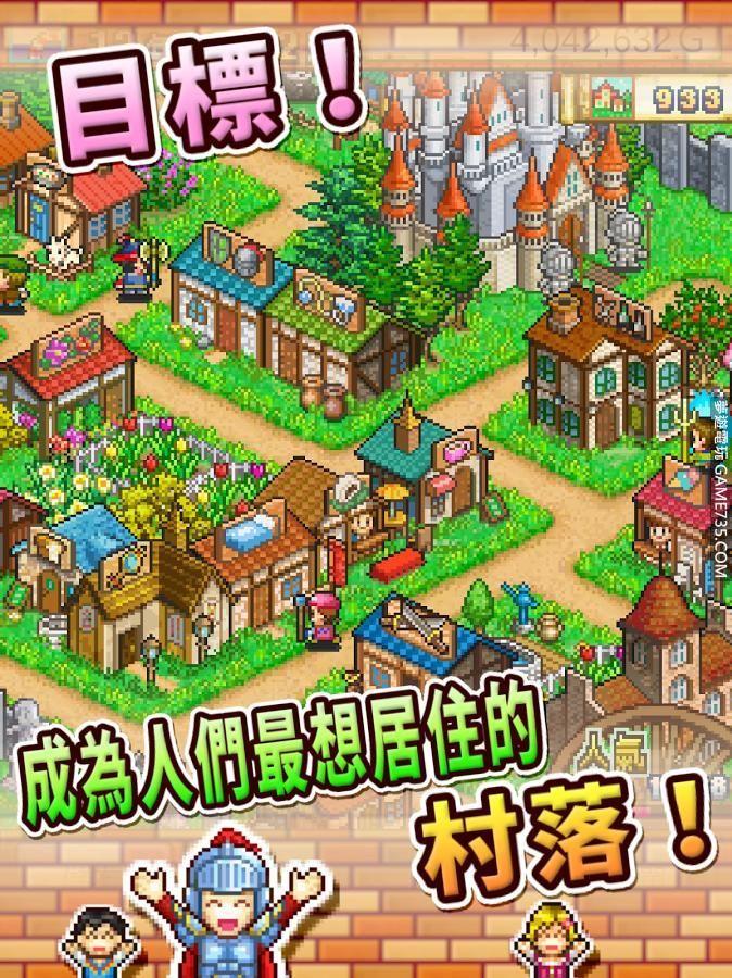 Dungeon Village 冒險村物語 v2.0.4 繁體中文 修改版 MOD 無限金錢