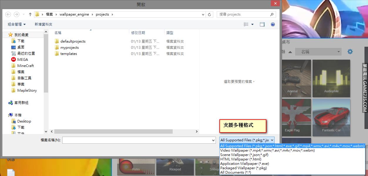 動態桌布軟體 Wallpaper Engine 繁體中文 全功能解鎖版