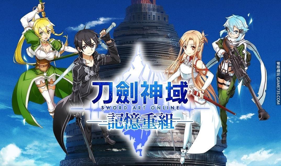 【修改】刀劍神域 記憶重組V2.5.2 亞洲中文+國際版 修改版 無敵 免ROOT 中文