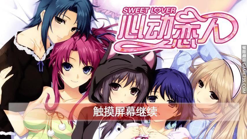 【2.1】心動戀人 中文 修改版 是一款校園戀愛遊戲,蘿莉,御姐
