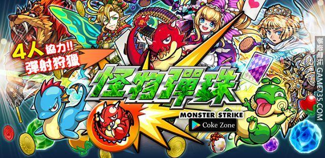 [20200325] 怪物彈珠 Monster Strike v16.1.1 台版 修改 MOD 鎖血/無限SS  繁體中文