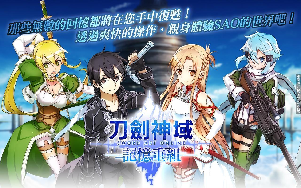 刀劍神域一記憶重組v1.41.2繁體中文 國際版+亞洲中文 四種版本修改 20200331
