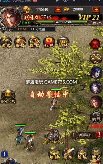 傳奇世界v3.5.24中文版修改VIP任務獲取元寶等等