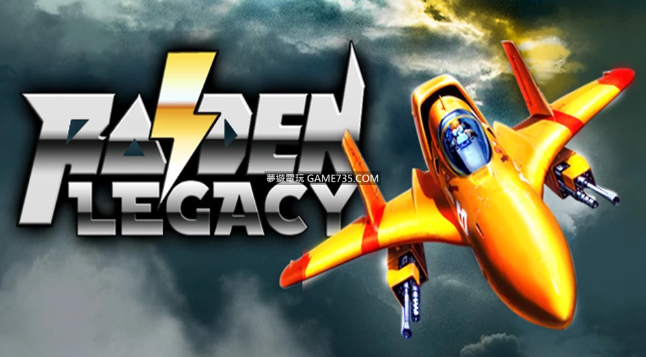 雷電傳奇四合一 Raiden Legacy v2.3.2 中文版 完整版