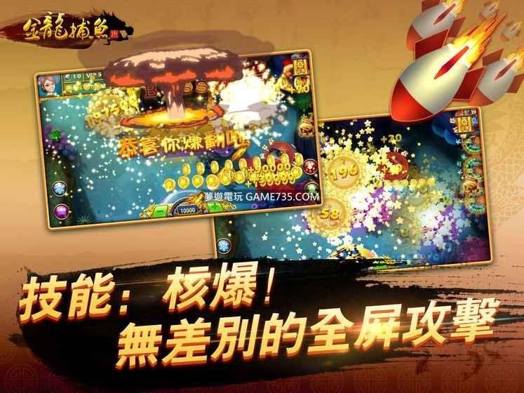 【3.20更新】『金龍捕魚』首款中國風街機捕魚達人 MOD 無限內購 修改版