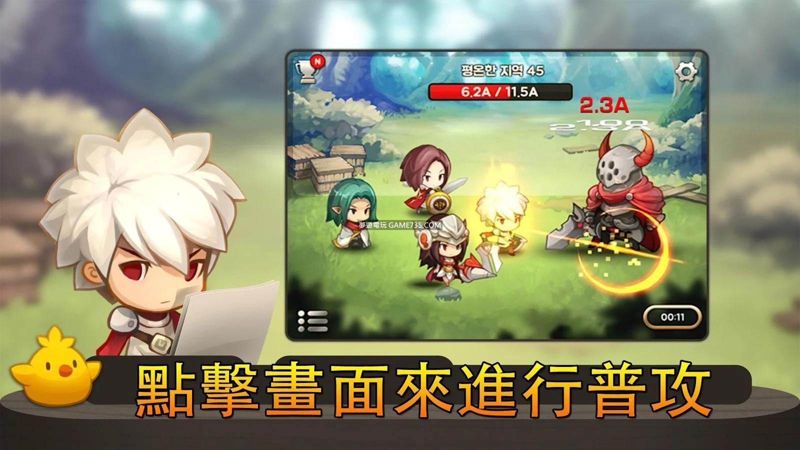 進攻之神 2.2.5 繁體中文修改版   無限自動攻擊+無敵秒殺+貨幣無限