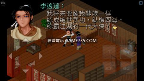 【經典免費】仙劍奇俠傳 98專版 完美移植手機 中文版