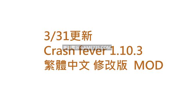 20181115更新 Crash fever V4.2.0.30 繁體中文 修改版  MOD