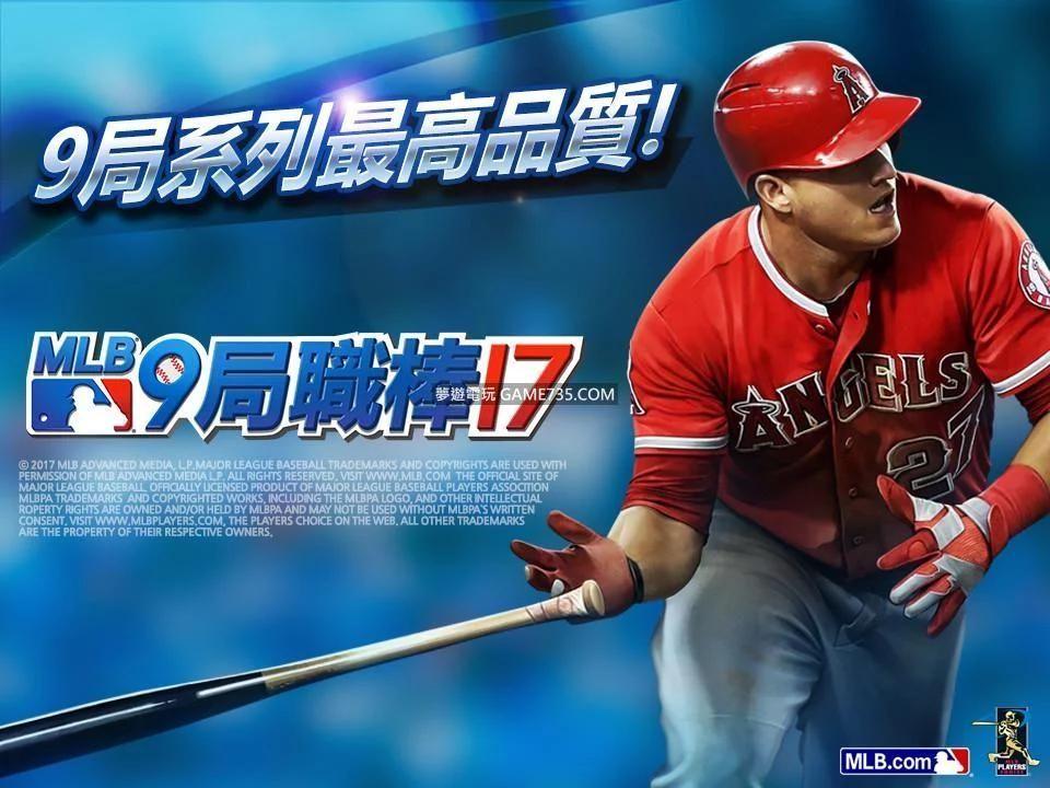 【4.5更新】MLB:9局職棒17 v2.0.1 無限資源 修改版 ~ 推薦中文棒球遊戲