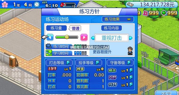棒球部物語 V1.1.1 金錢研究點無限中文修改版 讓人上癮的經理級體育養成遊戲