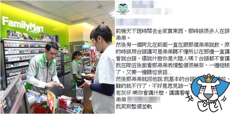 台語不好被阿北譙「你大陸人?」超商店員一句話神打臉:笑到並軌~