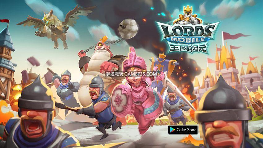 【修改版】0717王國紀元 (Lords Mobile) v2.0 中文修改 MOD 技能快速0CD