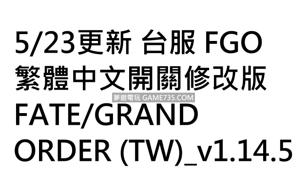 5/23更新 台服 FGO 繁體中文開關修改版 FATE/GRAND ORDER (TW)_v1.14.5 可用FB登入版