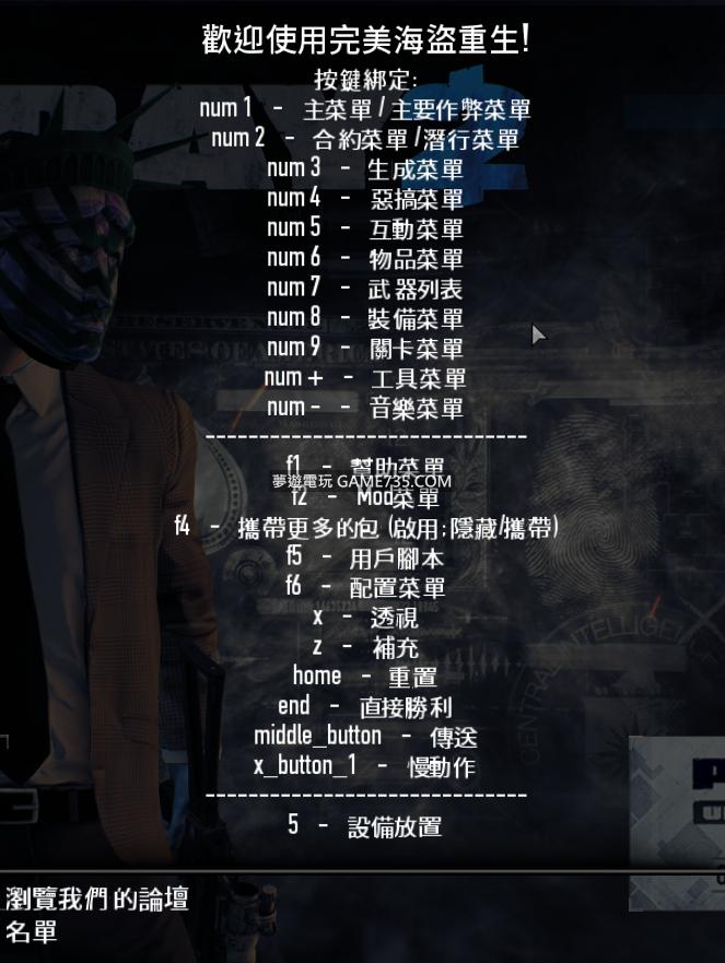 6/18更新 測試 PAYDAY2 海盜船長免費外掛 繁體中文化