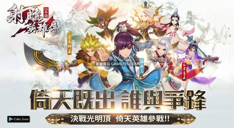 【20190705更新修改版】射鵰英雄傳3D v2.3.0 繁體中文 修改版 MOD