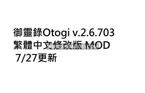 御靈錄Otogi v5.0.1011 繁體中文修改版 MOD 20200603更新