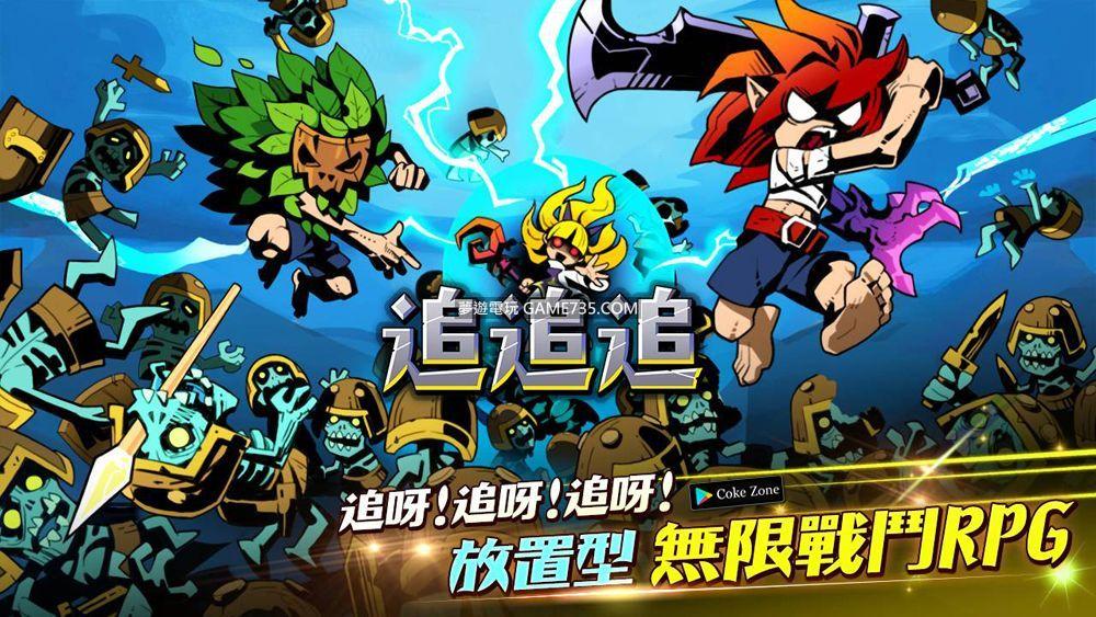 野獸 vs 怪物 追追追!放置型RPG遊戲 v1.79 繁體中文 修改版 MOD
