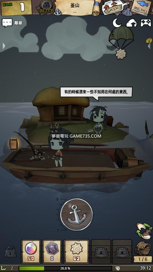 【修改版0706】漂流少女 1.366 無限資源 修改版 MOD 中文
