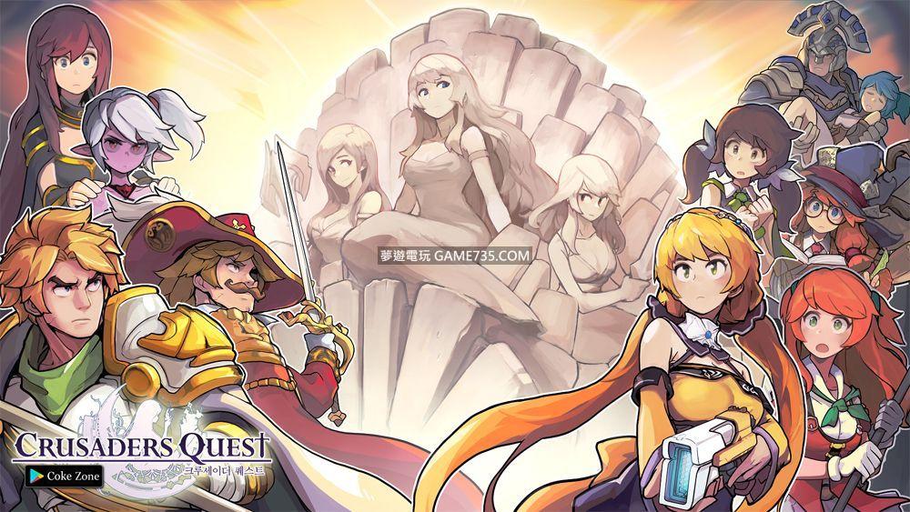 【0623修復無敵問題】克魯賽德戰記  Crusaders Quest v4.6.0.KG 無敵 必殺 修改版 MOD 繁體中文