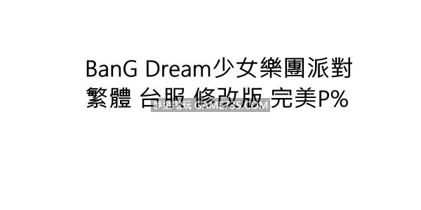 【修改20190728】BanG Dream少女樂團派對 3.2.1 繁體 台服 修改版 完美100 P%
