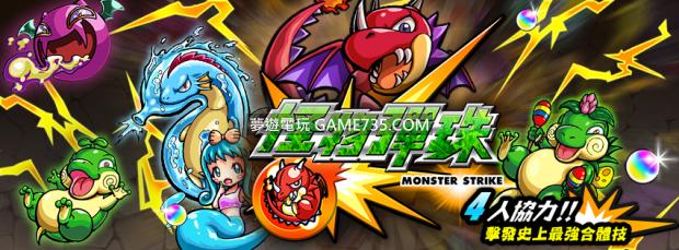【繁中】怪物彈珠修改 17.0.1 台版介紹 MOD 下載 更新20200506