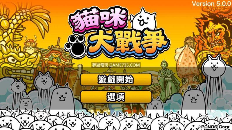 20200715貓咪大戰爭修改版 V9.7.0 繁體中文 MOD  無限罐頭修改XP