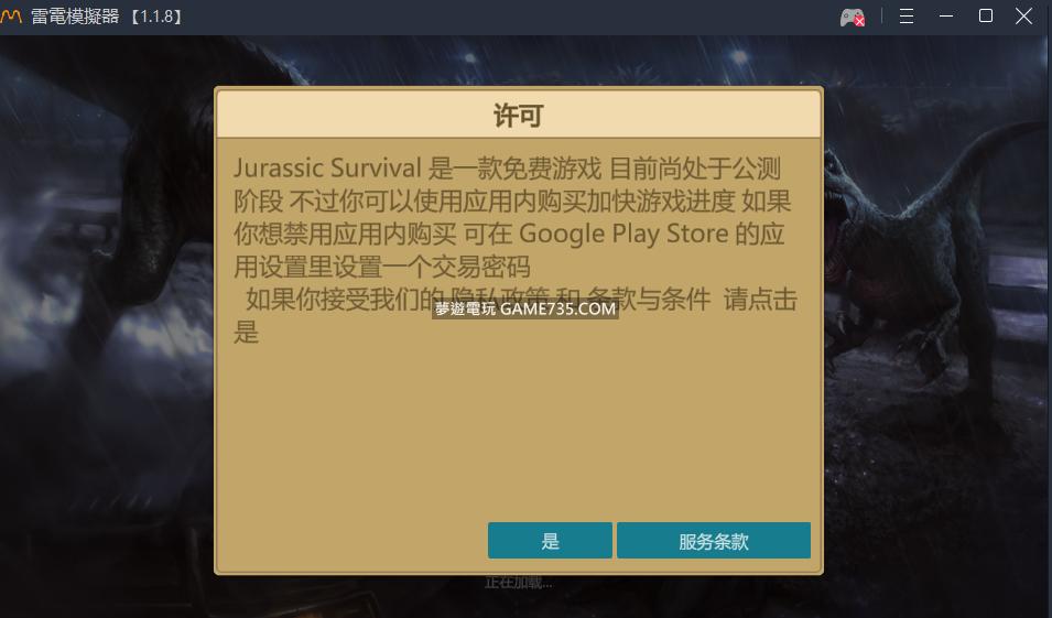 【 修改版】Jurassic Survival 2.6.1 MOD 侏羅紀生存中文版+20200704 更新