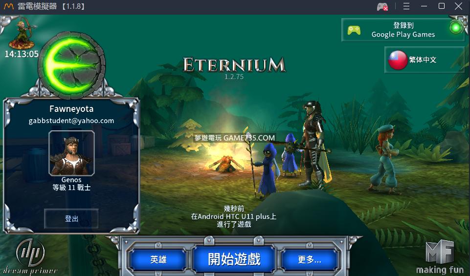 【修改版】Eternium 永恆之金V1.5.34 MOD 中文版 解鎖全英雄無限鑽石金錢 2021.1.30