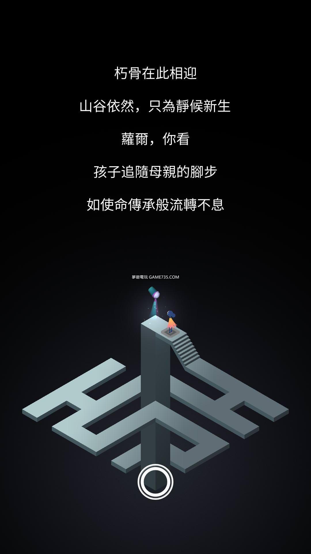 紀念碑谷2 v1.2.9 繁體中文修改版 完美解鎖全篇章免費