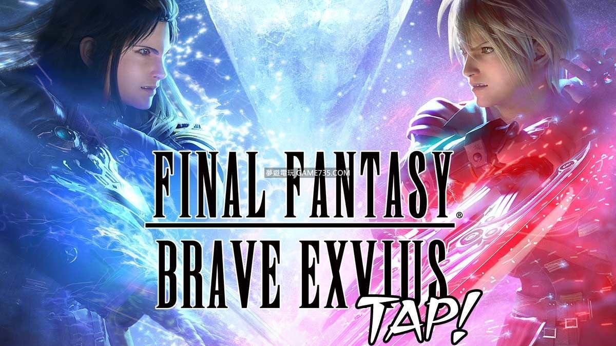 Final-Fantasy-Brave-Exvius-Tap.jpg