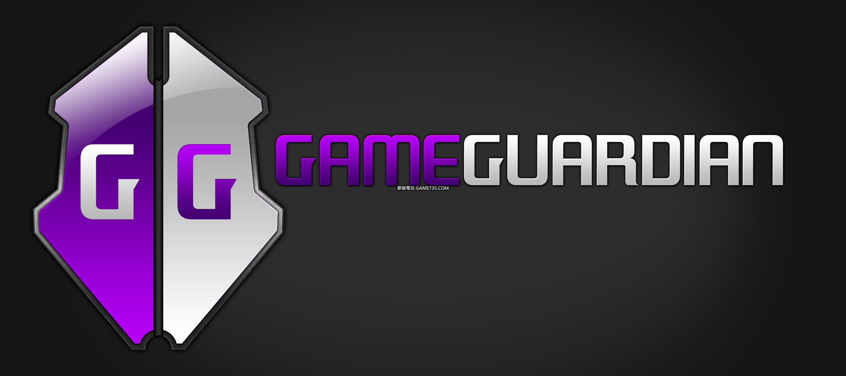 修改遊戲必備 GameGuardian 8.49.1 中文版 GG修改器完整解鎖版