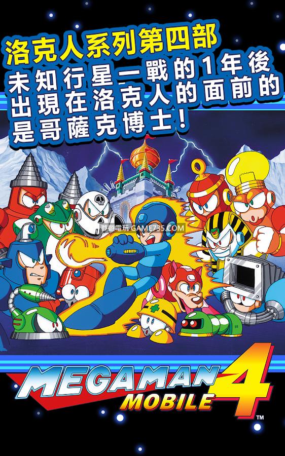 【解鎖完整版】洛克人4 手機版APK下載 中文版  MOBILE v1.02.01 新型武器初登場!