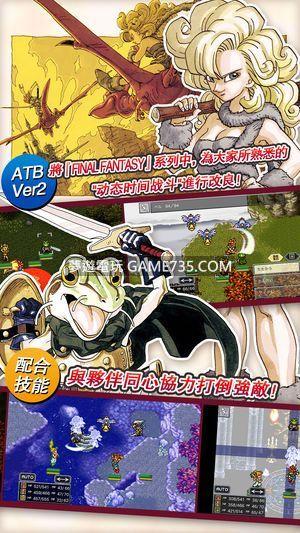【修改版】Chrono Trigger  超時空之鑰 v2.0.1  中文版更新