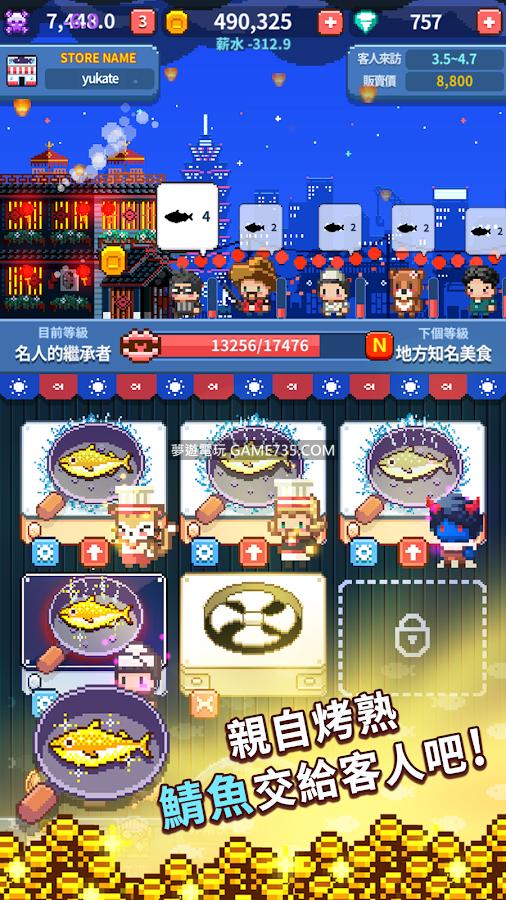 【修改版】烤神 經營烤鯖魚店 中文+改鑽石+改金錢