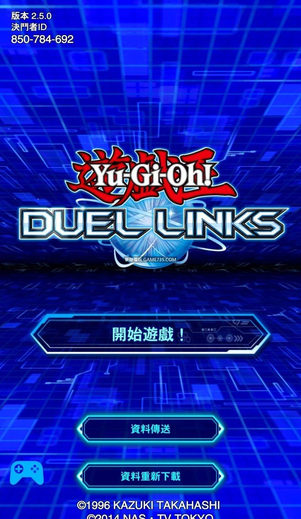 【修改版】遊戲王 V4.7.0 Duel links 繁中+透視+投降4500分+8000分更新