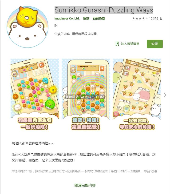 【修改版】角落生物  v2.0.4  繁中+99步驟+寶石 Sumikko Gurashi-Puzzling Ways 20200409